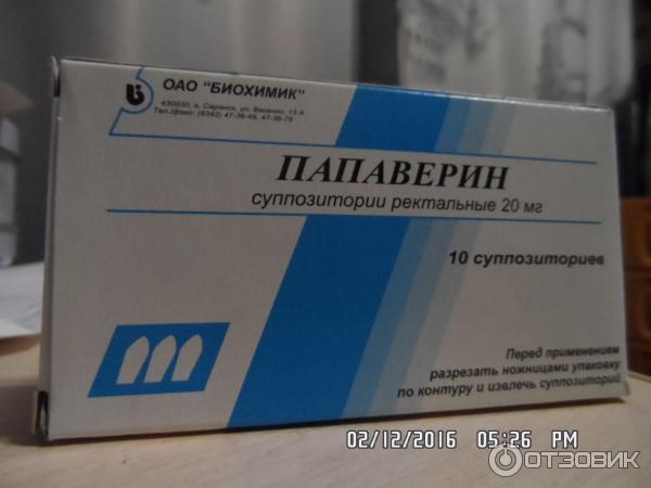 Папаверин свечи стали неотъемлемым препаратом во всех областях медицины.