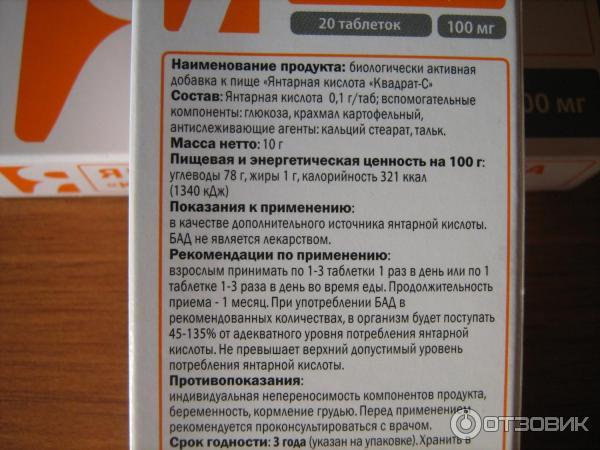 Янтарная кислота инструкция по применению таблетки