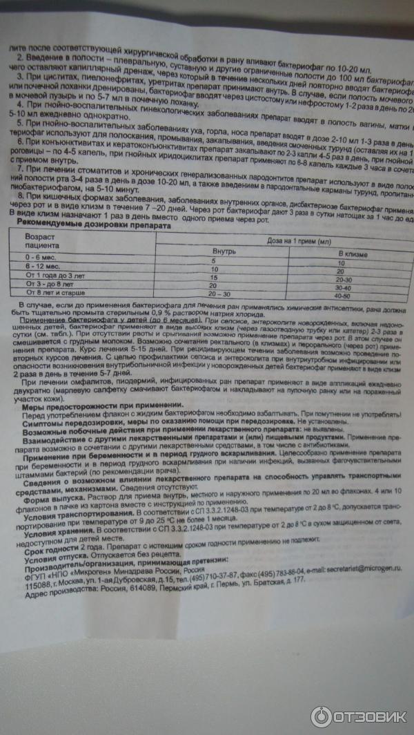 Пиобактериофаг Секстафаг фото.