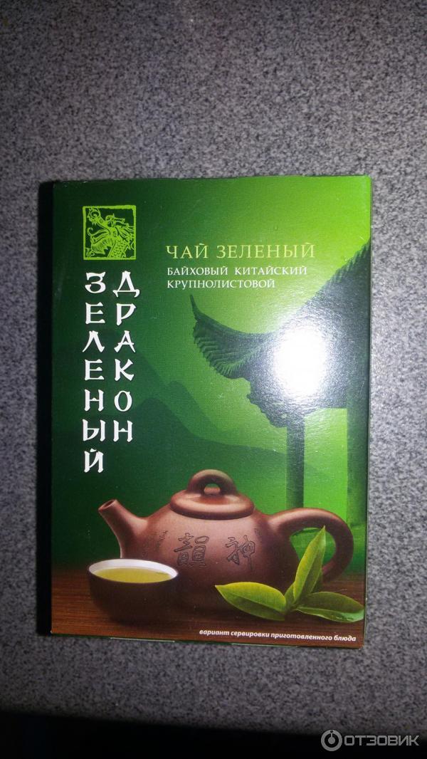 Купить зелёный китайский чай