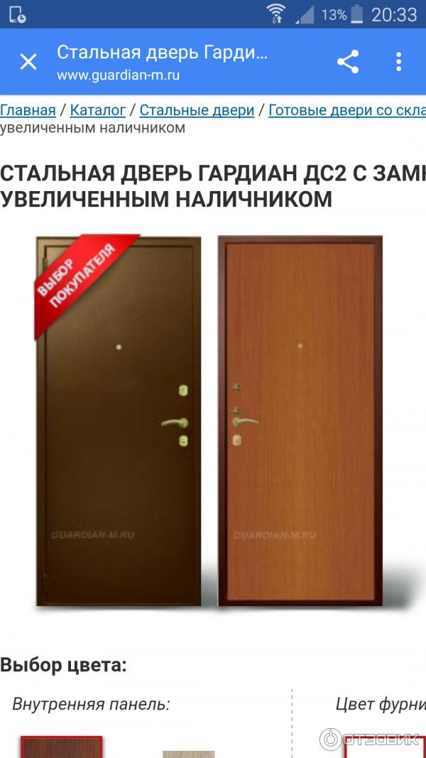 каталог стальные двери заказать