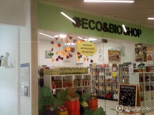 Москва магазины натуральной косметики адреса москва