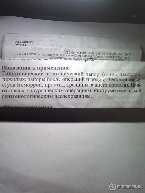 Бисакодил хемофарм инструкция