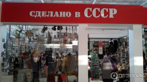 seks-shop-sovetskom