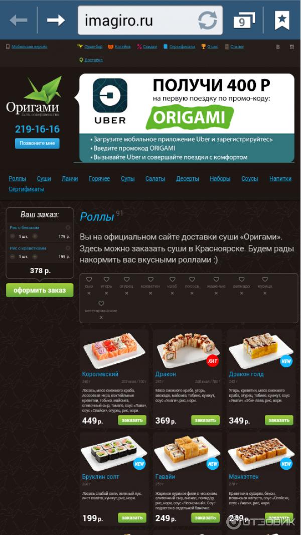 Мир суши — Ресторан японской кухни — Доставка на дом ...