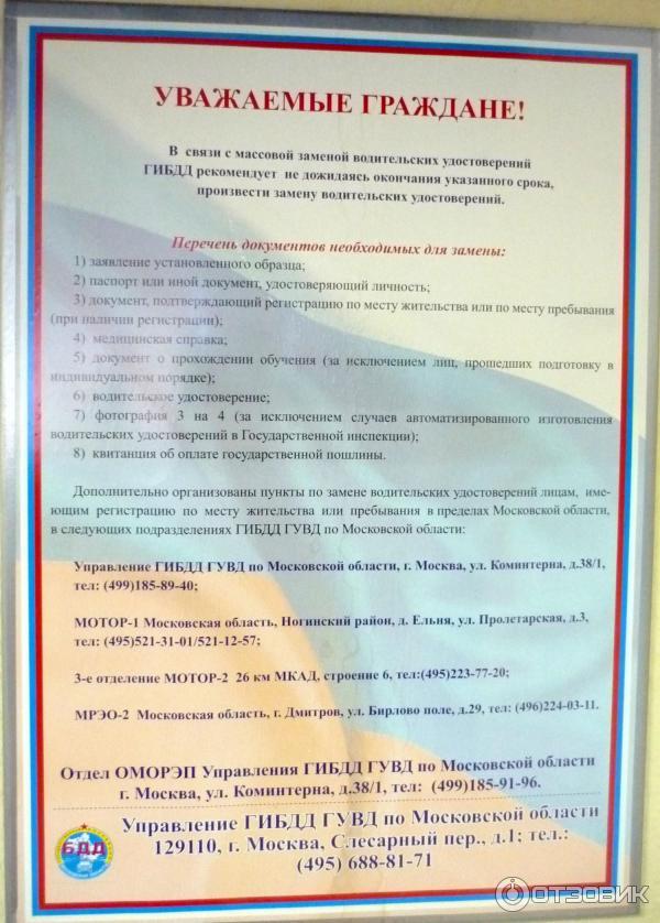 Как получить справку для водительских прав в Москве Дмитровский