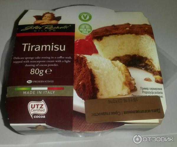 Тирамису классический итальянский десерт