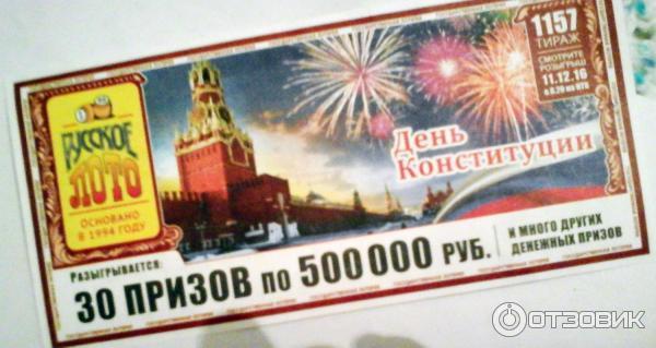 Дамы жил лотерея русское лото подростков