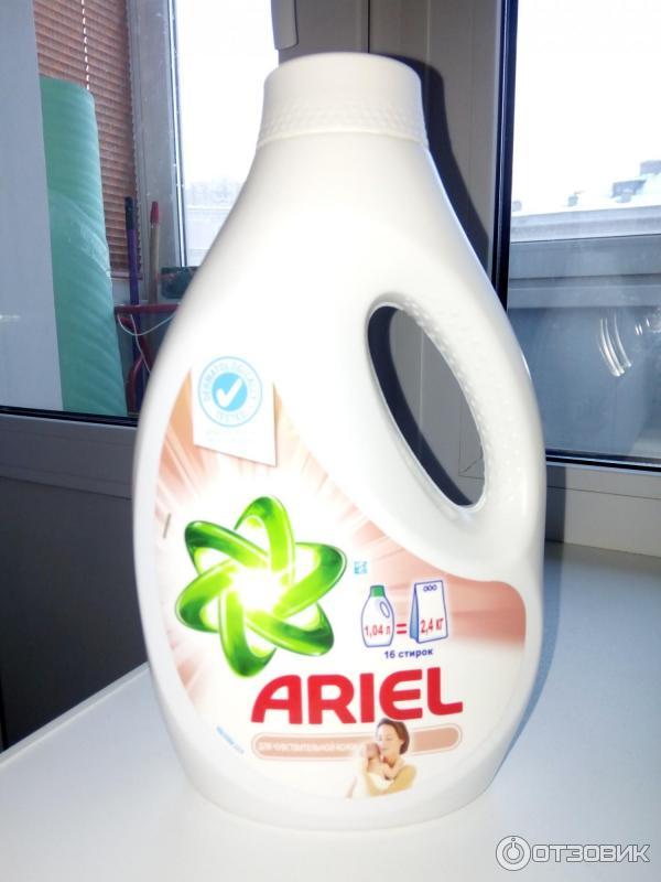 Ариэль для чувствительной кожи
