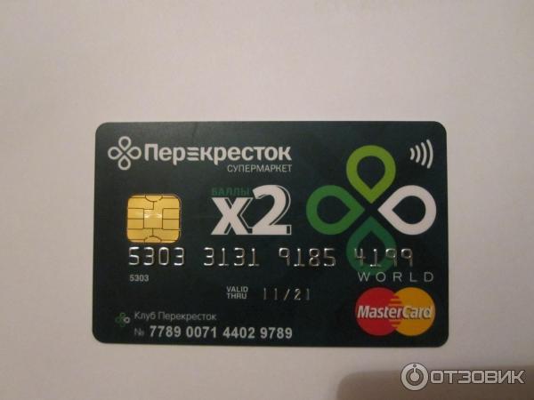 кредитная карта перекресток альфабанк регистрация
