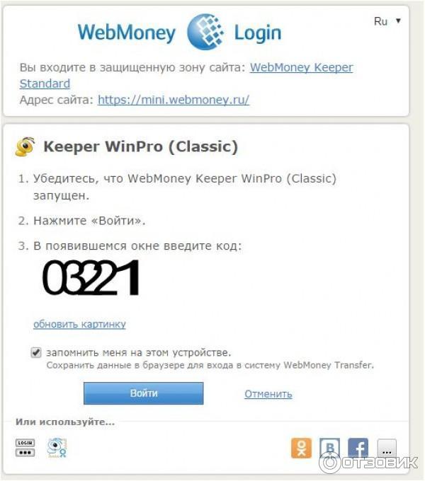 Отзыв о Платежная система webmoney transfer Сложно как курсовой  сообщение системы