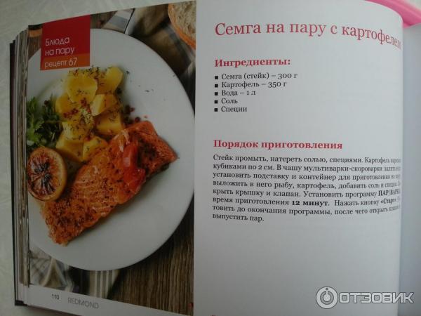 Рецепты отзывы для мультиварки