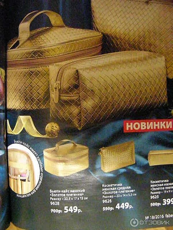 Косметичка фаберлик золотое плетение