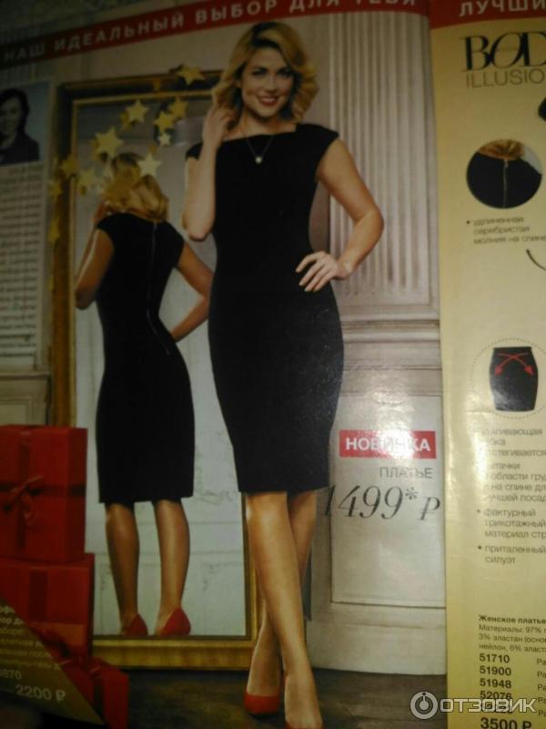 Платье эйвон 33216