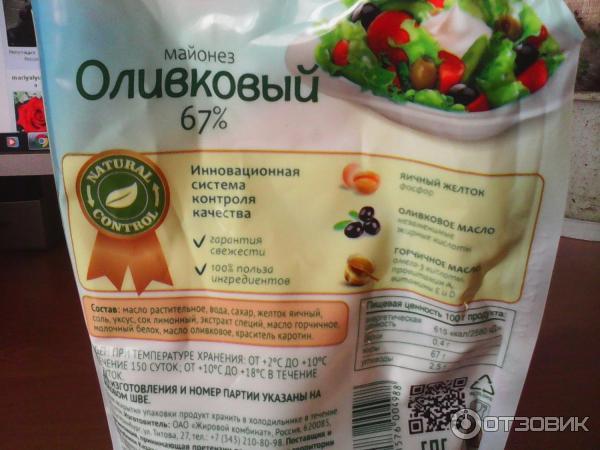 Майонез на оливковом масле домашний рецепт