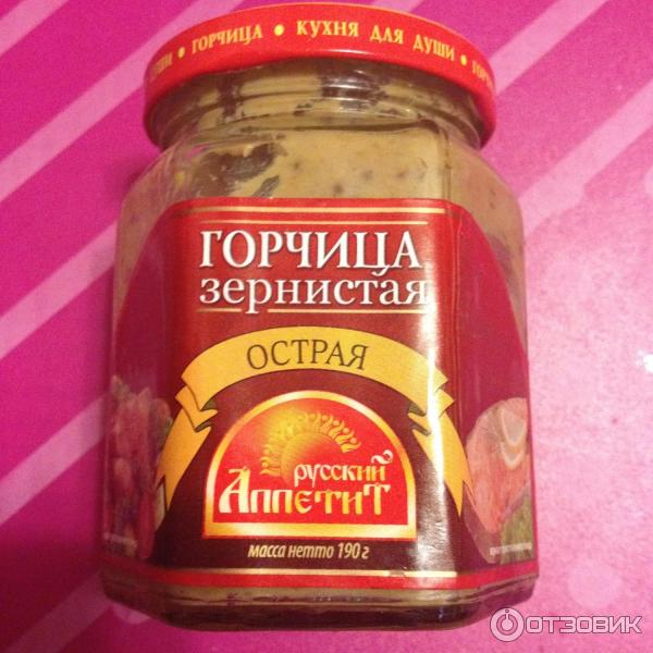 Рецепты приготовления зернистой горчицы