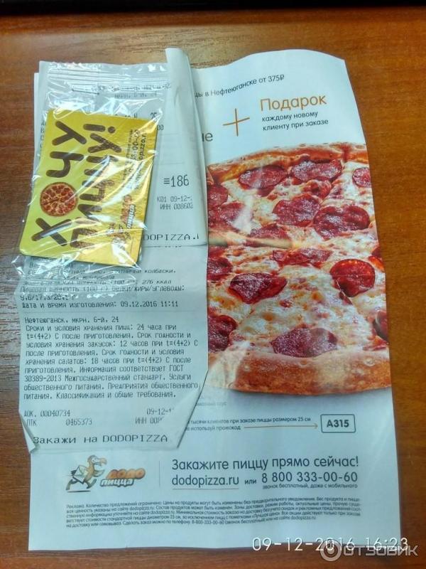 Dodo пицца вторая в подарок 4