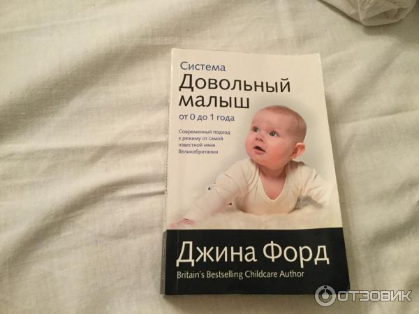 ДЖИНА ФОРД ДОВОЛЬНЫЙ МАЛЫШ СКАЧАТЬ БЕСПЛАТНО