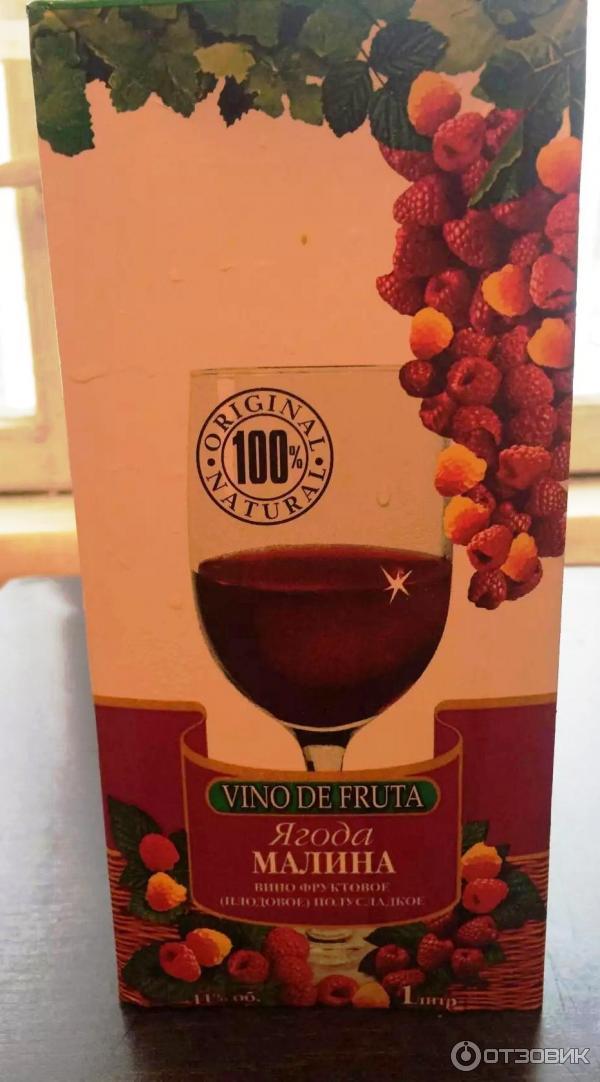 Вино на малиновом варенье
