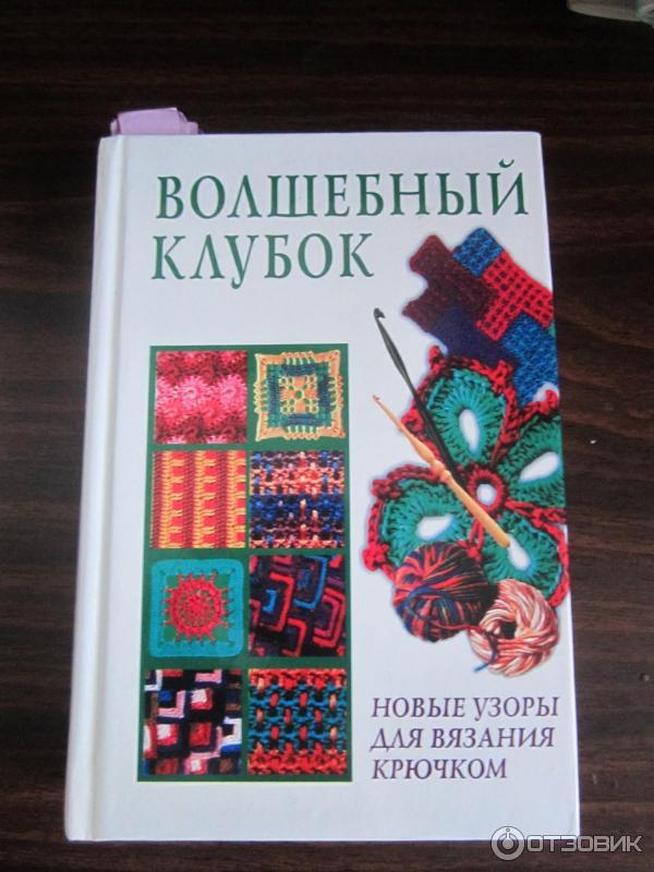 Клубок книги вязание спицами