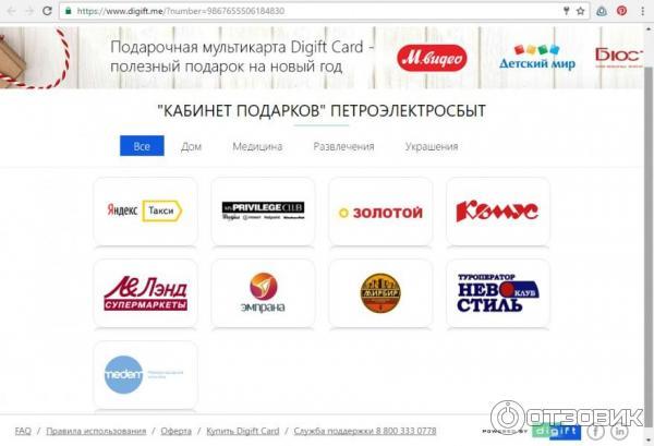 петроэлектросбыт личный кабинет санкт-петербург поздравления Кадерес