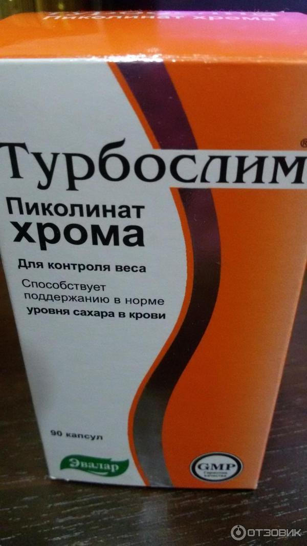 лекарственные препараты для снижения веса iquvuz