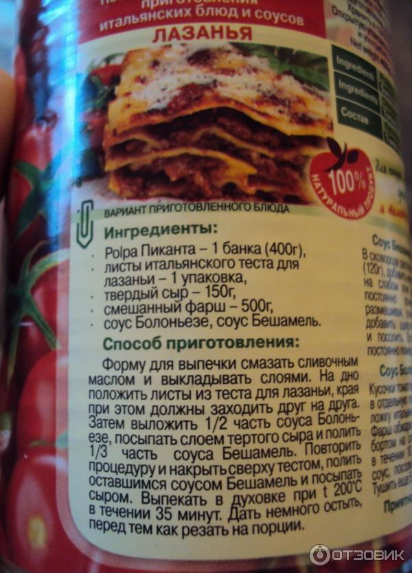 Соус бешамель на лазанью рецепт