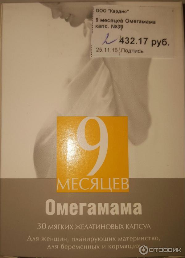 Омегамама 9 месяцев отзывы беременных 36