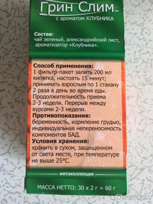 Чай с александрийским листом