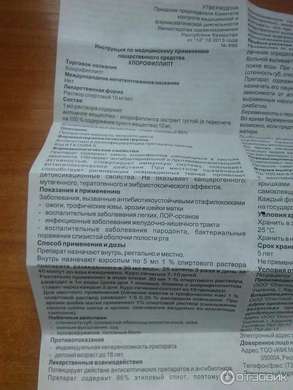 амол инструкция отзывы - ts36.ru