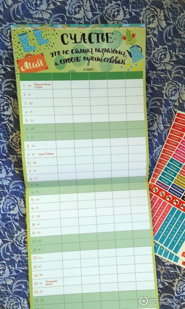 Календарь планер своими руками