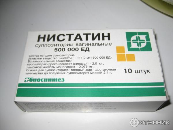 Отзыв о Противогрибковое средство Биосинтез Нистатин (свечи) Кто сказал , что Нистатин уже не в моде?