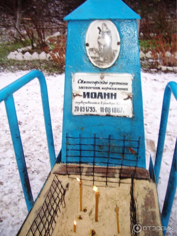 могила затворника Иоанна Святогорского