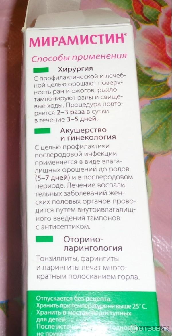 Мирамистин беременным от насморка 81