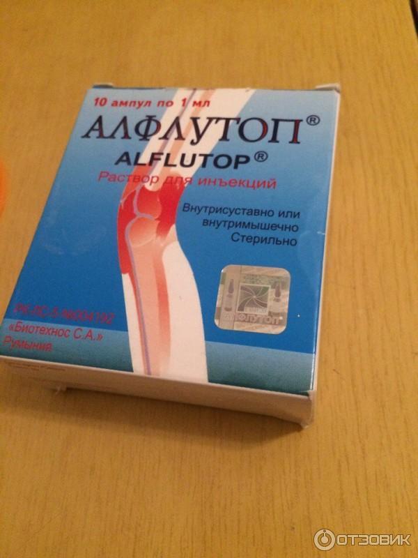 лекарства лечение суставов оденова