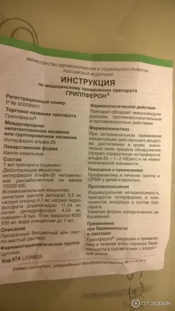 капли гриппферон для детей инструкция