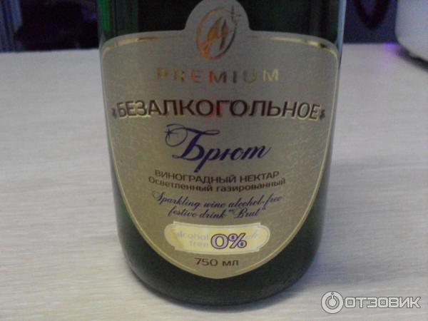 При беременности безалкогольное шампанское