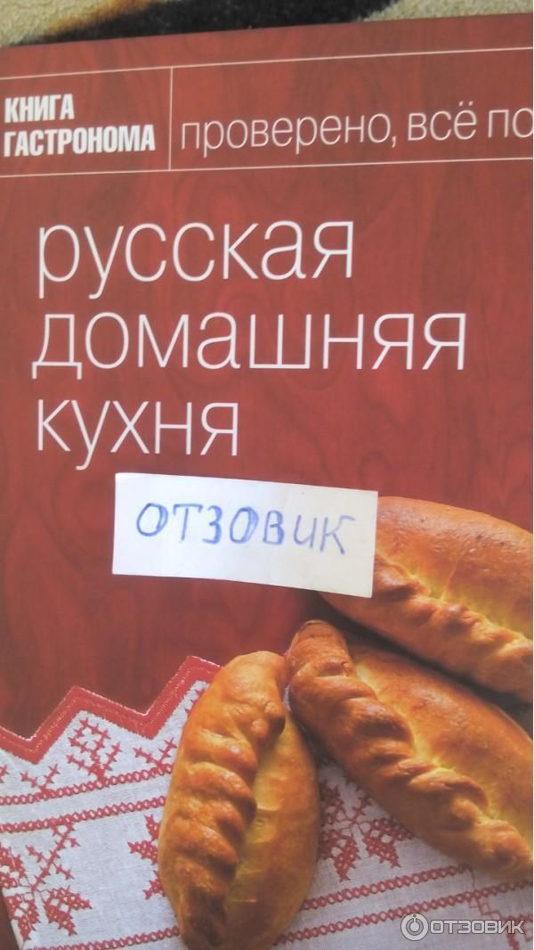 Книга русская домашняя кухня
