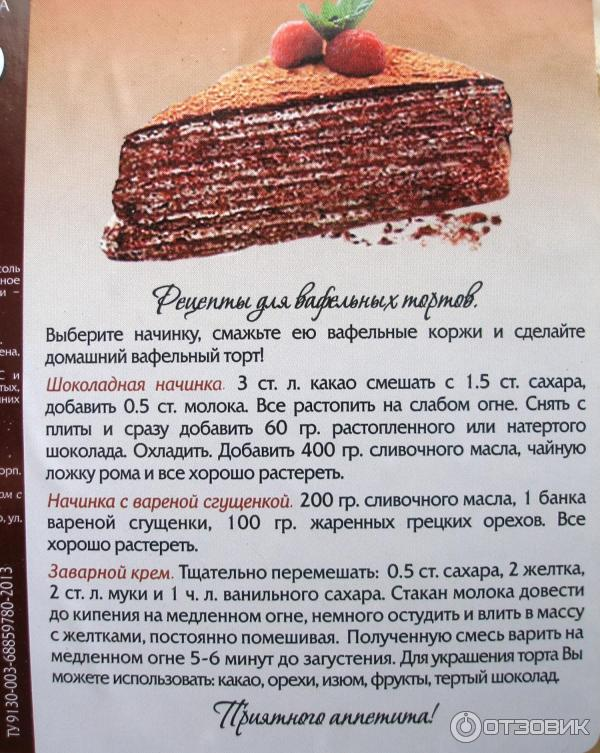 Торты из коржей рецепты из шоколада и сметаны
