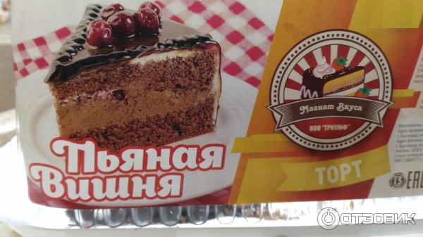 Фото и рицепты тортов пьяная вишня и прага
