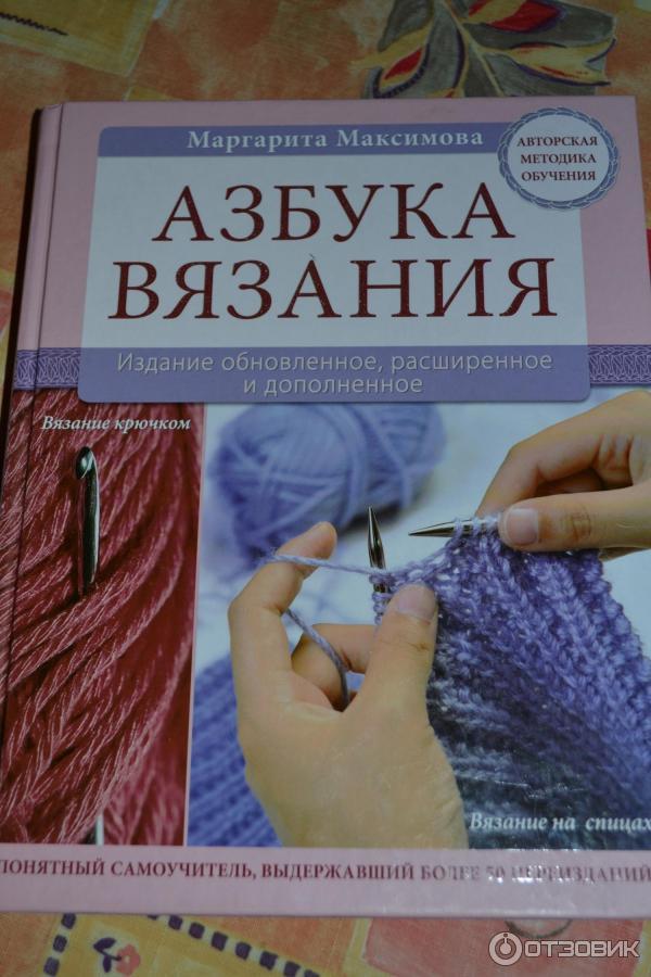 Книги для обучения вязания