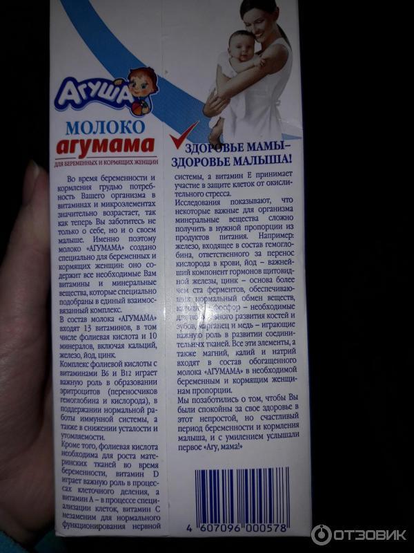 С какого срока беременным выдают молоко 41