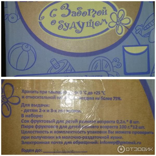 Набор для беременных на молочной кухне 98