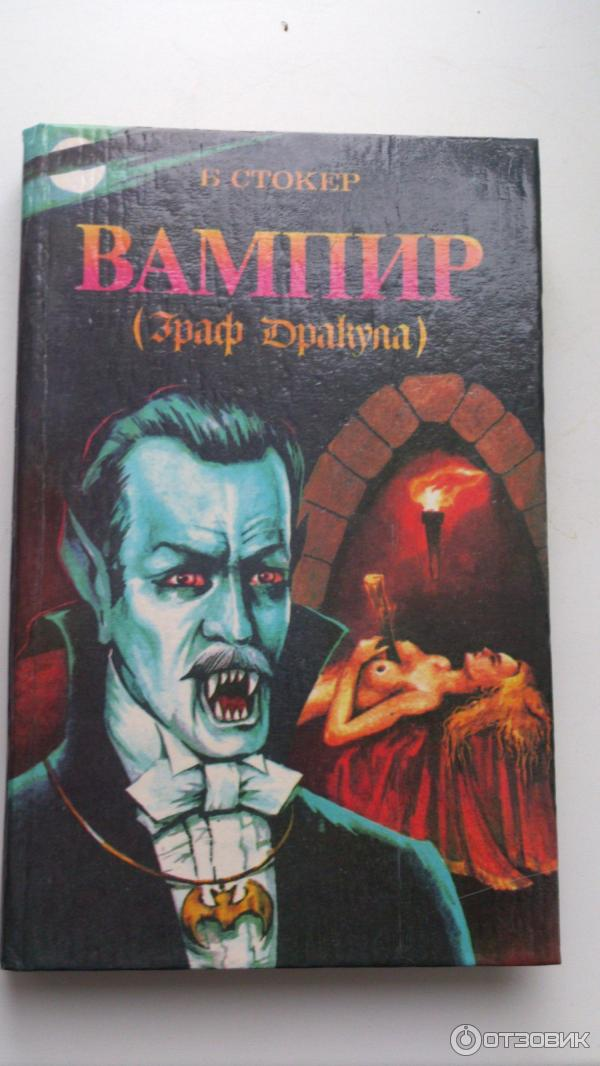 an analysis of the obssesion with vampires and bram stokers dracula In bram stoker's dracula in the final analysis, the psychiatry of vampires provides an illustrative example of the dynamic tension between the pathology and.