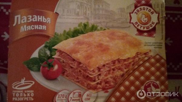Мясная лазанья дома рецепт