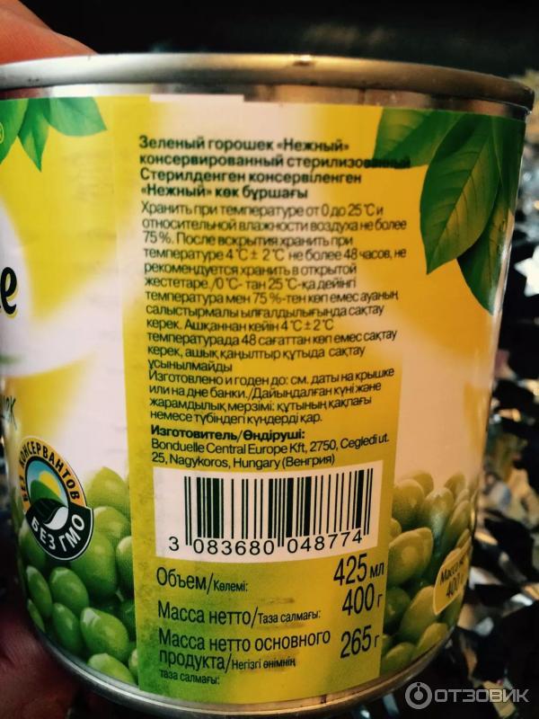 Диета на зеленом горошке для похудения, меню и отзывы