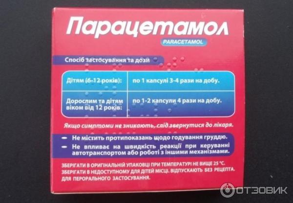 Дозировка парацетамола для беременных при температуре 36