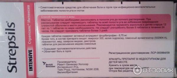 стрепсилс интенсив инструкция по применению при беременности