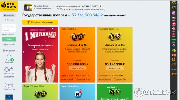 gosudarstvennaya-lotereya-ofitsialniy-sayt-otzivi