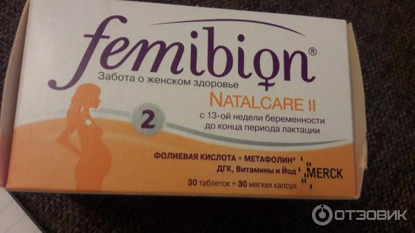 Витамины для беременных с 12 недель 10
